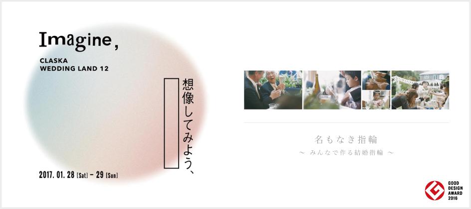 "【EVENT】CLASKA WEDDING LAND 12 ""Imagine, ""の写真"
