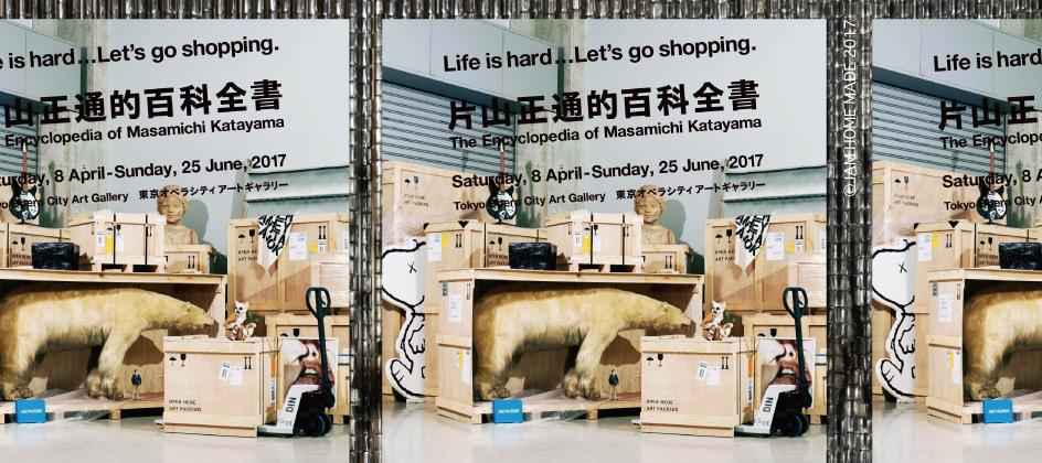 【EVENT】片山正通的百科全書 Life is hard… Let's go shopping.の写真