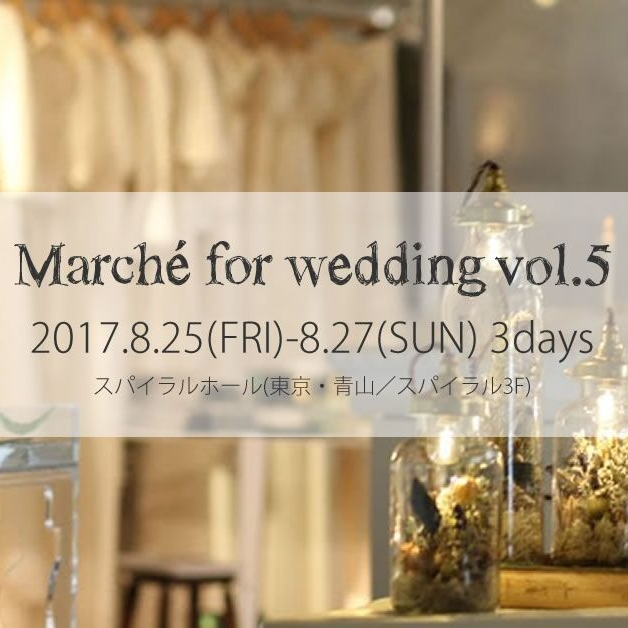 【EVENT】Marche for wedding vol.5の写真