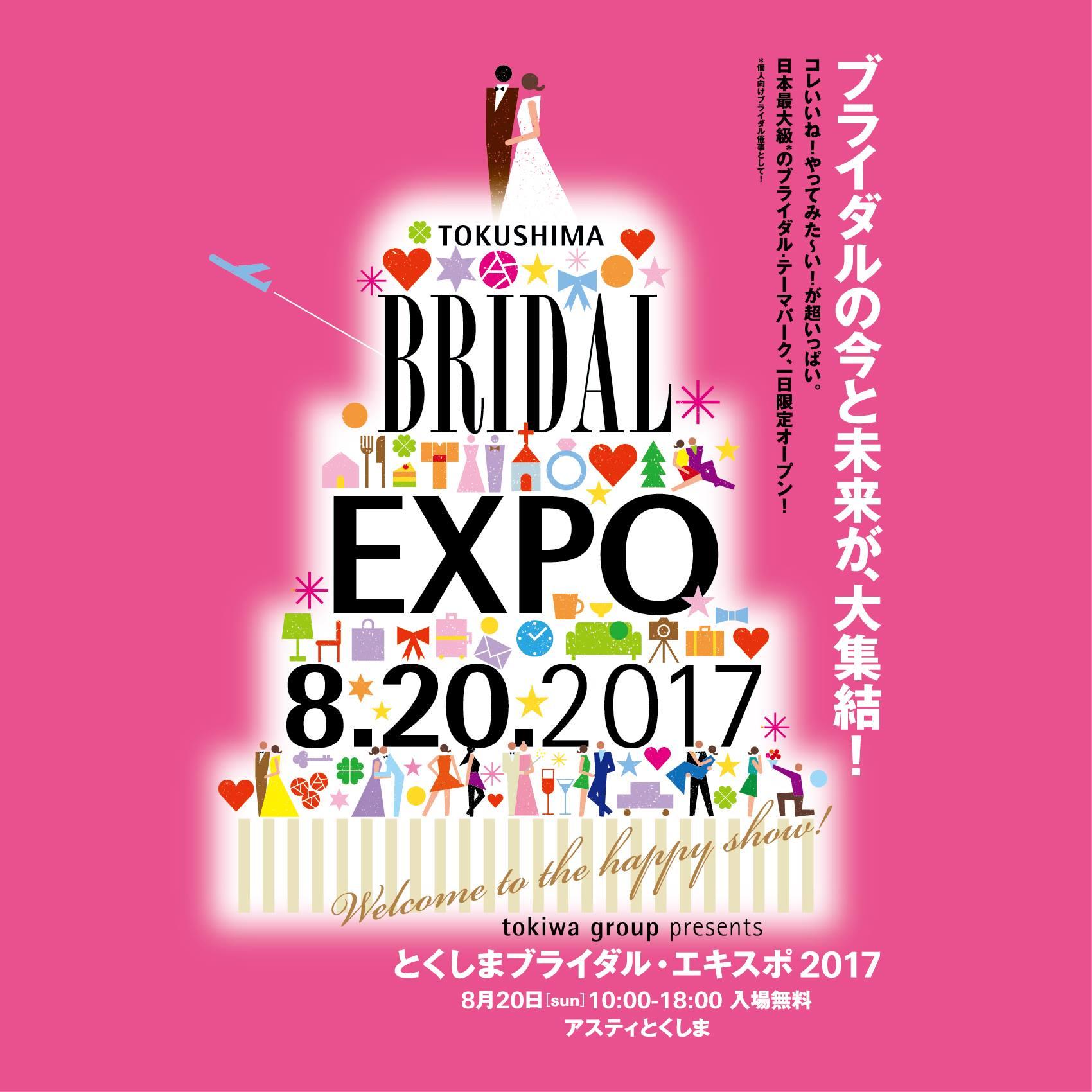 【EVENT】TOKUSHIMA BRIDAL EXPOの写真