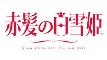 赤髪の白雪姫のロゴ