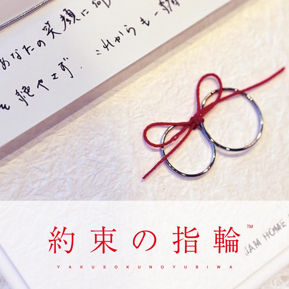 【NEW ARRIVAL】約束の指輪™の写真