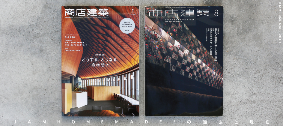 【FEATURE】<商店建築>から読み解く、JAM HOME MADEの過去と現在の写真