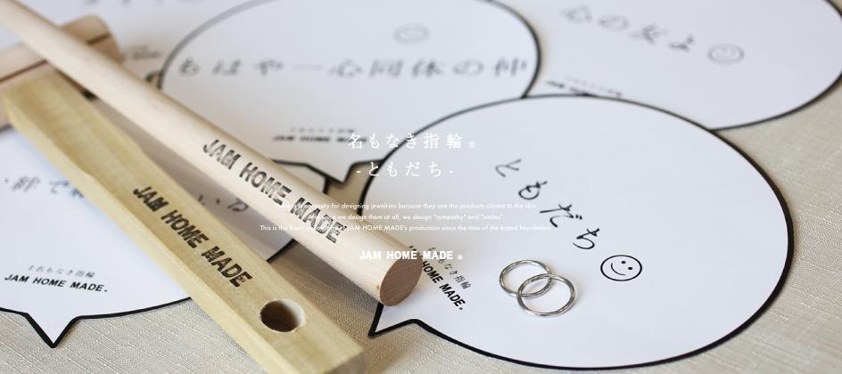 【NEW ARRIVAL】名もなき指輪® – ともだち –の写真