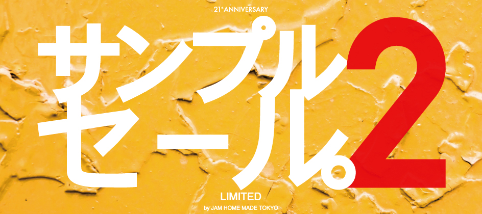 【Update_LIMITED EVENT】SAMPLE SALE 2の写真